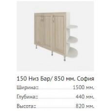 150 низ бар/850
