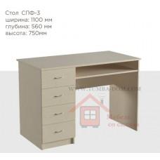 Компьютерный стол СПФ-3 new