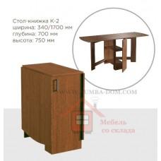 Стол-книжка К-2 new