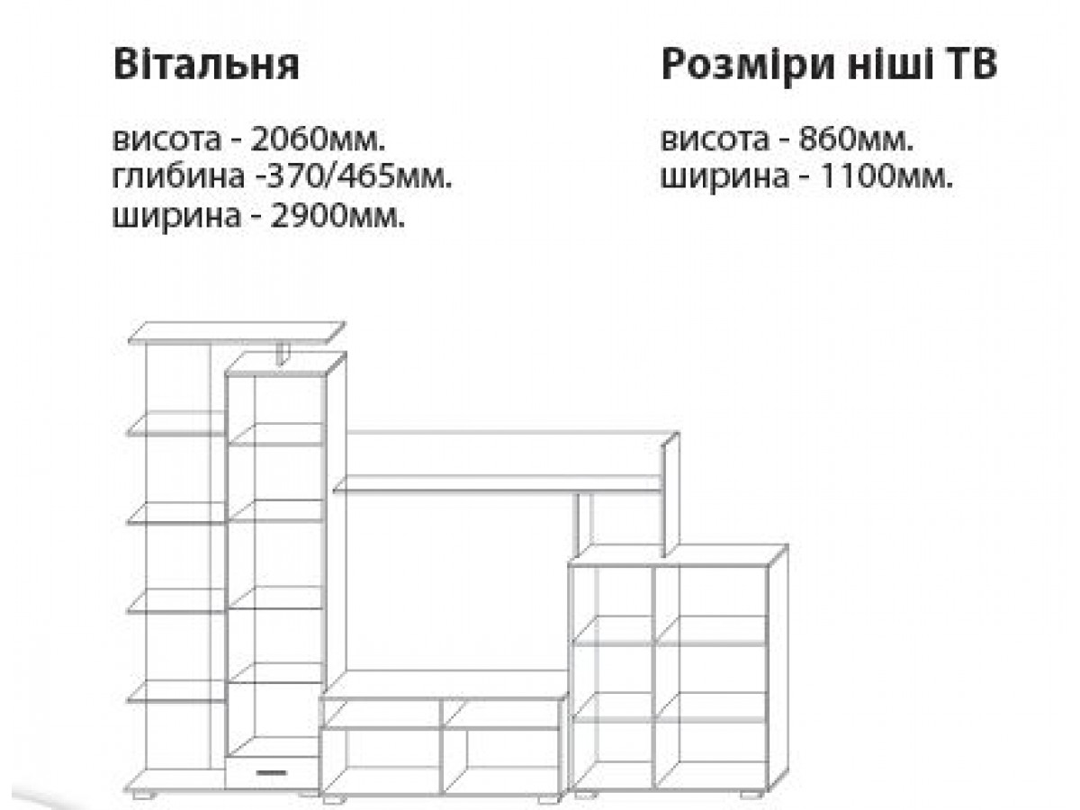 Гостиная Поло (2,9м)